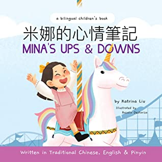 Mina's Ups and Downs (Mina's Ups and Downs (Written in Traditional Chinese, English and Pinyin): a bilingual children's book
