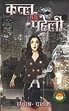 Katl Ki Paheli (Vikrant Gokhle Book 3)