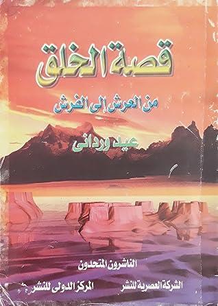 قصة الخلق : من العرش إلى الفرش by عيد ورداني