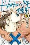 ドメスティックな彼女 3 [Domestic na Kanojo 3] (Domestic Girlfriend, #3)
