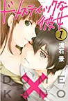 ドメスティックな彼女 1 [Domestic na Kanojo 1] (Domestic Girlfriend, #1)