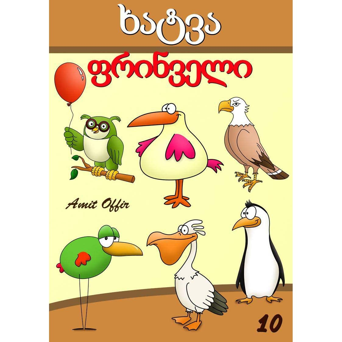 How To Draw Birds Drawing Book For Kids And Adults Easy Drawing Guide Step By Step By Ha Ka