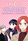 My ID is Gangnam Beauty by Gi Meng-gi