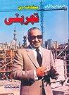 صفحات من تجربتي by عثمان أحمد عثمان