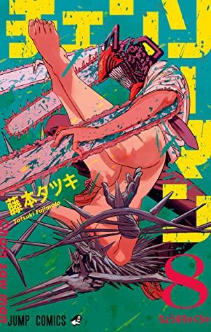 チェンソーマン 8 (Chainsaw Man, #8)