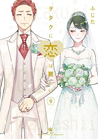 ヲタクに恋は難しい 9 [Wotaku ni Koi wa Muzukashii 9] (Wotakoi: Love Is Hard for Otaku, #9)