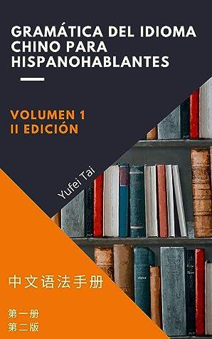 Gramática del Idioma chino para hispanohablantes I: 中文语法手册第一册