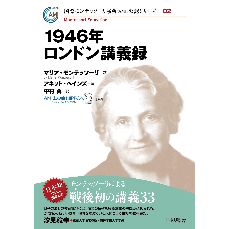1946年 ロソドソ講義録 by Maria Montessori