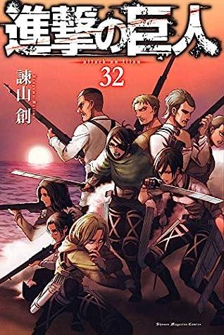 進撃の巨人 32 [Shingeki no Kyojin 32] (Attack on Titan, #32)