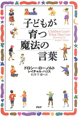 Children Learn What They Live : Parenting to Inspire Values / Kodomo ga sodatsu mahō no kotoba = Children Learn What They Live : Parenting to Inspire Values [Japanese Edition]