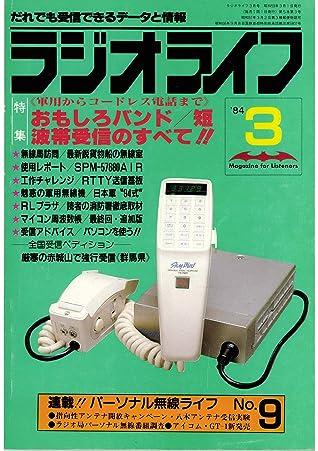ラジオライフ 1984年 3月号 [雑誌] by ラジオライフ編集部