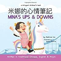 Mina's Ups and Downs (Written in Traditional Chinese, English and Pinyin): a bilingual children's book (Mina Learns Chinese (Traditional Chinese))