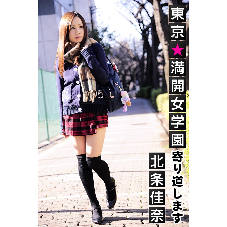 東京☆満開女学園 北条佳奈 〔寄り道します〕 by 北条佳奈
