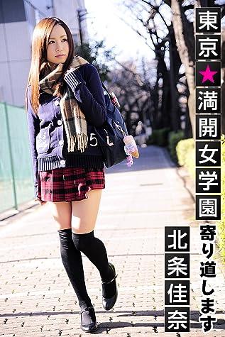 東京☆満開女学園 北条佳奈 〔寄り道します〕