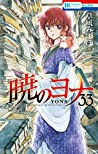 暁のヨナ 33 [Akatsuki no Yona 33] (Yona of the Dawn, #33)