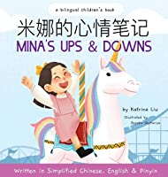 Mina's Ups and Downs (Written in Simplified Chinese, English and Pinyin)
