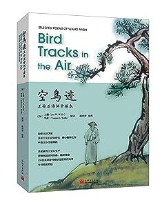 Bird Tracks in the Air: Selected Poems of Wang Anshi (Chinese-English bilingual edition)