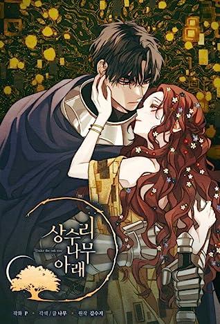 상수리나무 아래 1 [Sangsurinamu Arae 1] (Under the oak tree, #1)