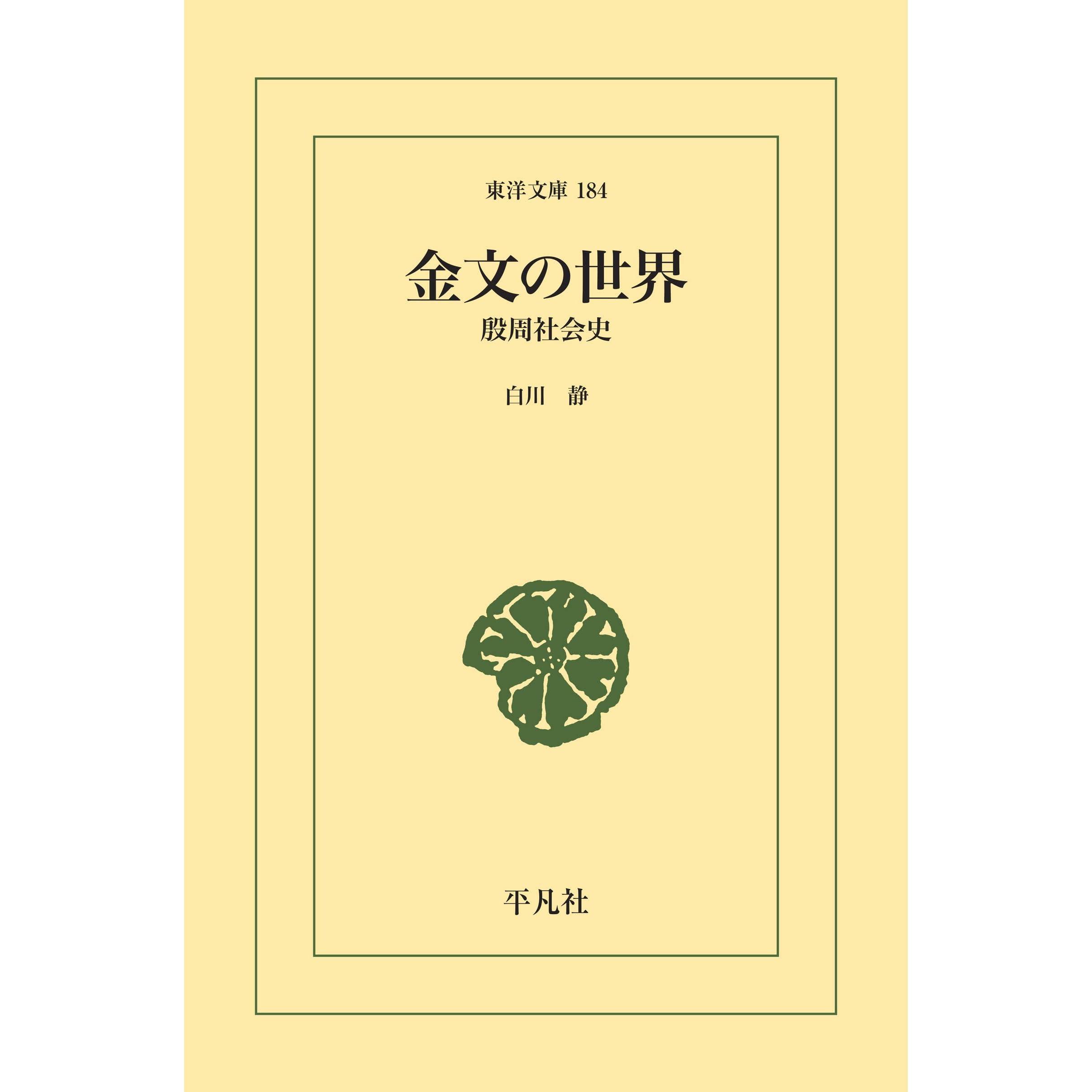 金文の世界 (東洋文庫0184) by 白川 静