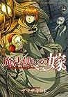 魔法使いの嫁 14 [Mahou Tsukai no Yome 14] (The Ancient Magus' Bride, #14)