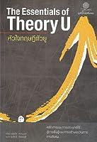 หัวใจทฤษฎีตัวยู: หลักการและการประยุกต์ใช้ สู่การตื่นรู้และการสร้างขบวนการทางสังคม