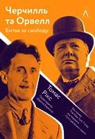 Черчилль і Орвелл. Битва за свободу