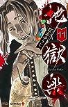 地獄楽 11 [Jigokuraku 11] (Hell's Paradise: Jigokuraku, #11)