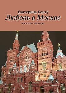 Любовь вМоскве: Три истории трёх подруг