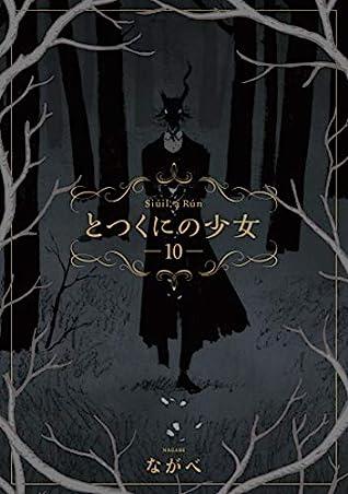とつくにの少女 10 [Totsukuni no Shoujo 10] (The Girl From the Other Side: Siúil, a Rún, #10)