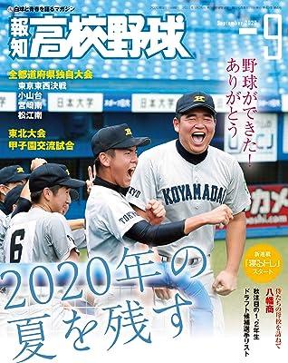 報知 高校 野球