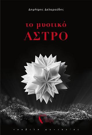 Το Μυστικό Άστρο by Δημήτρης Δελαρούδης