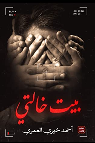 بيت خالتي by أحمد خيري العمري