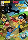 दबंग गर्ल और मुस्कान की मुस्कान - Dabung Girl and Muskaan's Smile: Hindi Comic Book for Children (03-eHI)