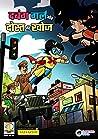 दबंग गर्ल और दोस्त की खोज - Dabung Girl aur Dost Ki Khoj: Hindi Comic Book for Children (04-eHI)