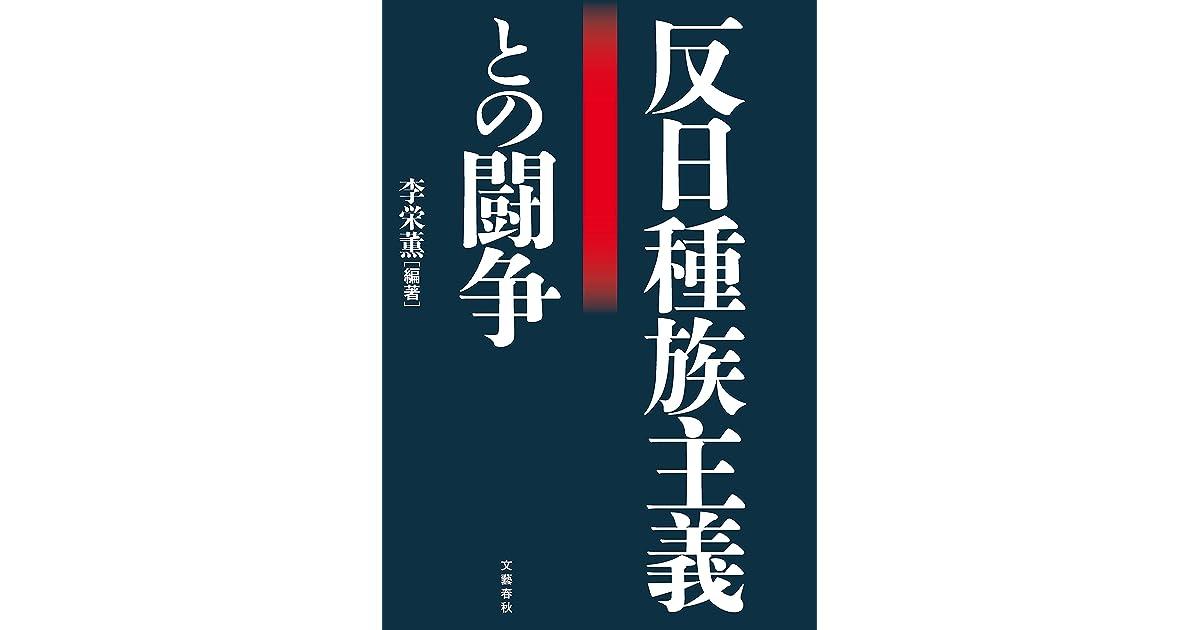 """内容 主義 反日 種族 """"反日種族主義""""とは何か? 韓国人学者が悲嘆する「韓国の良心の麻痺」"""
