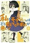 私がモテないのはどう考えてもお前らが悪い! 4 [Watashi ga Motenai no wa Dou Kangaete mo Omaera ga Warui! 4] (No Matter How I Look at It, It's You Guys' Fault I'm Not Popular!, #4)