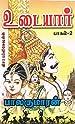 Image for உடையார் - பாகம் 2 [Udaiyar - Part 2]