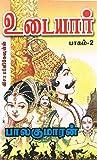 உடையார் - பாகம் 2 [Udaiyar - Part 2]