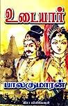 உடையார் - பாகம் 1 [Udaiyar - Part 1]