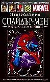 Невероятния Спайдър-мен by J. Michael Straczynski