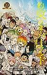 約束のネバーランド 20 [Yakusoku no Neverland 20] (The Promised Neverland, #20)