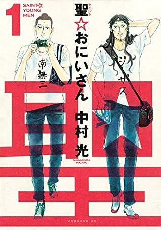聖☆おにいさん 1 [Saint Onii-san 1]