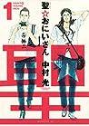聖☆おにいさん 1 [Saint Onii-san 1] (Saint Young Men, #1)