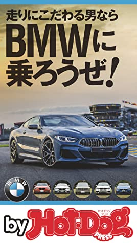 バイホットドッグプレス BMWに乗ろうぜ! 2018年11/16号 [雑誌] by Hot-Dog PRESS