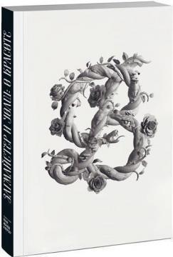 Заґмайстер і Волш. Краса by Stefan Sagmeister
