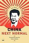 China Next Normal: วิกฤตและโอกาสของจีนในโลกหลังโควิด