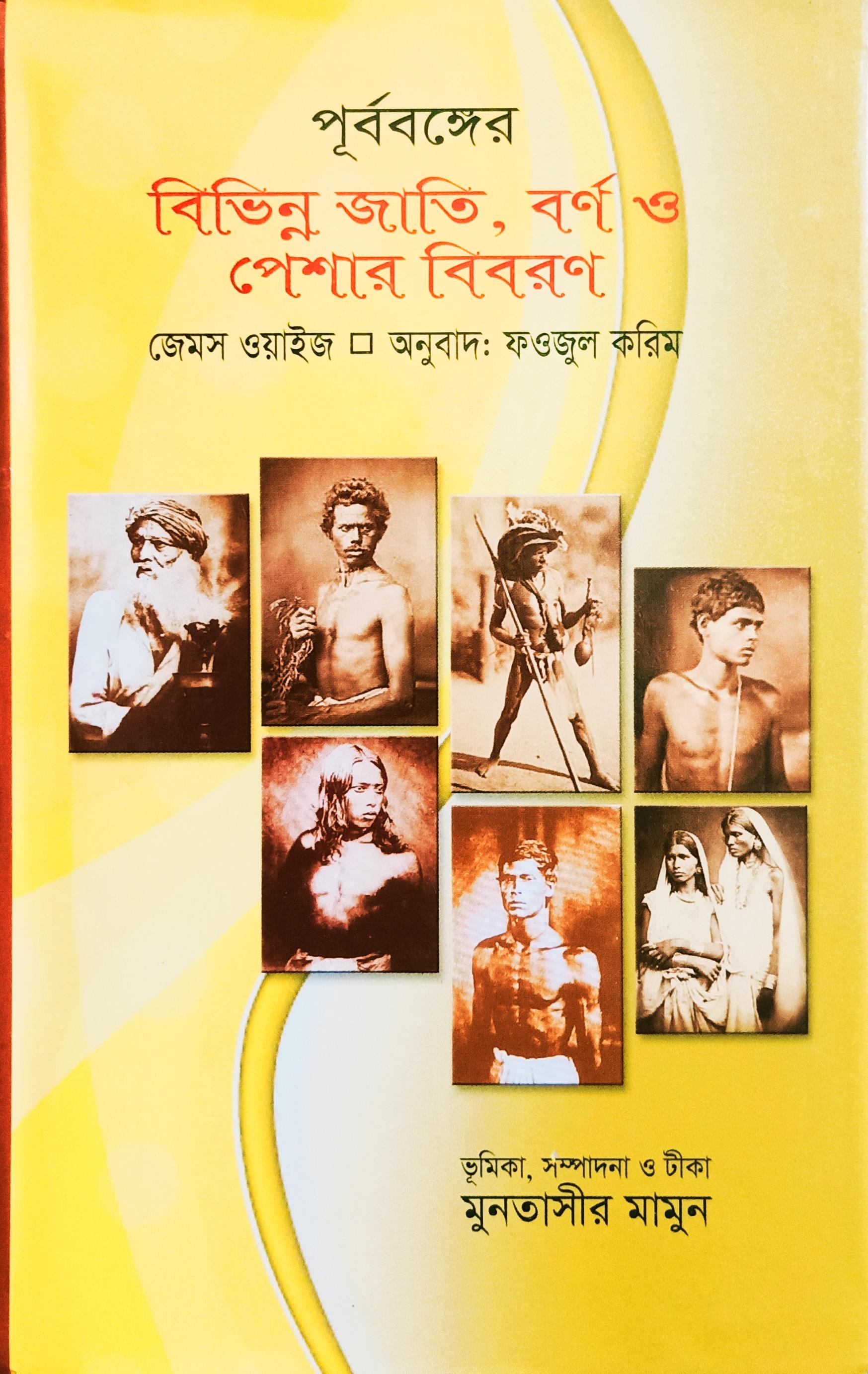 পূর্ববঙ্গের বিভিন্ন জাতি, বর্ণ ও পেশার বিবরণ James M.D. Wise, ফওজুল করিম, Muntassir Mamoon