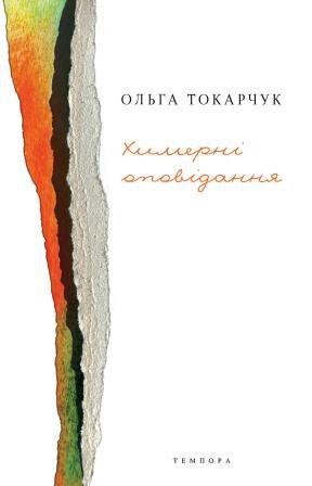 Химерні оповідання by Olga Tokarczuk