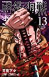 呪術廻戦 13 (Jujutsu Kaisen, #13)