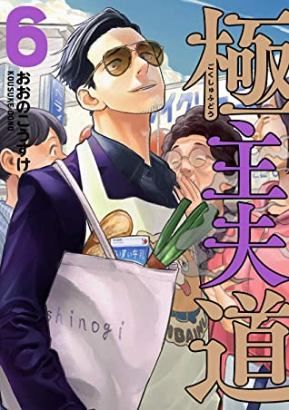極主夫道 6 (Gokushufudou: The Way of the House Husband, #6)